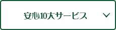安心10大サービス