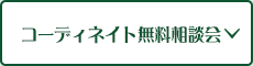 コーディネイト無料相談会